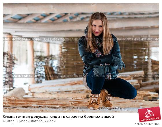 девушка в стайке фотосессия