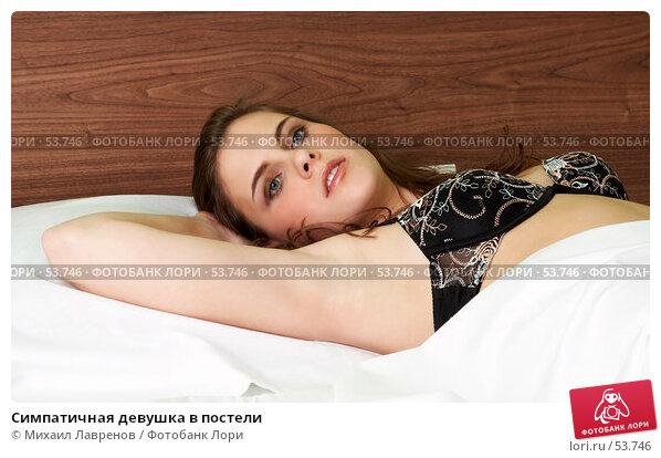 Симпатичная девушка в постели, фото № 53746, снято 1 апреля 2007 г. (c) Михаил Лавренов / Фотобанк Лори