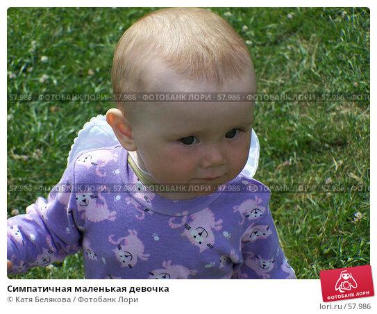 Симпатичная маленькая девочка, фото № 57986, снято 24 июня 2007 г. (c) Катя Белякова / Фотобанк Лори
