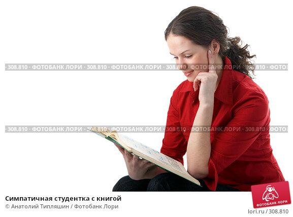 Симпатичная студентка с книгой, фото № 308810, снято 17 февраля 2008 г. (c) Анатолий Типляшин / Фотобанк Лори