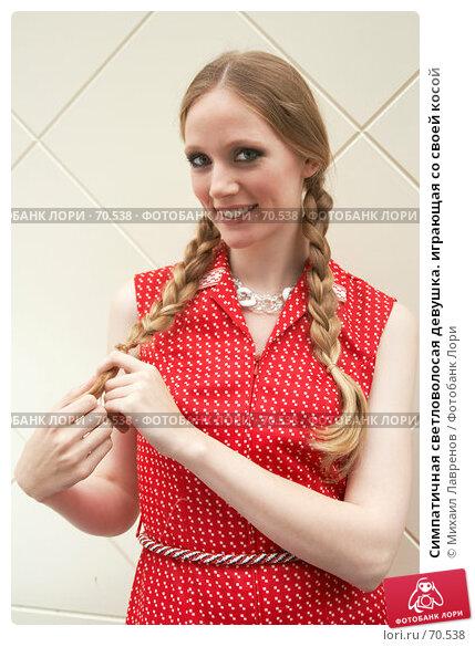 Купить «Симпатичная светловолосая девушка. играющая со своей косой», фото № 70538, снято 23 сентября 2006 г. (c) Михаил Лавренов / Фотобанк Лори