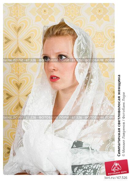 Симпатичная светловолосая женщина, фото № 67526, снято 23 сентября 2006 г. (c) Михаил Лавренов / Фотобанк Лори