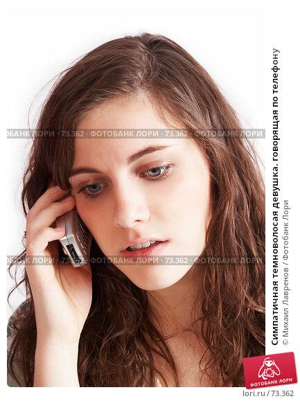 Симпатичная темноволосая девушка. говорящая по телефону, фото № 73362, снято 1 апреля 2007 г. (c) Михаил Лавренов / Фотобанк Лори