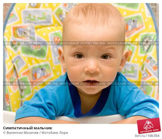Симпатичный мальчик, фото № 108054, снято 22 июля 2007 г. (c) Валентин Мосичев / Фотобанк Лори