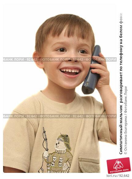 Симпатичный мальчик  разговаривает по телефону на белом фоне, фото № 92642, снято 9 сентября 2007 г. (c) Останина Екатерина / Фотобанк Лори