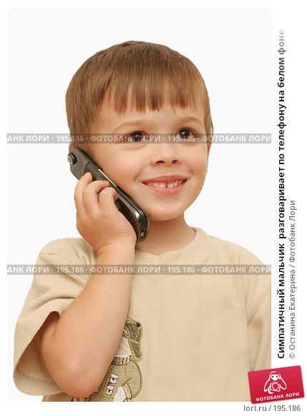 Купить «Симпатичный мальчик  разговаривает по телефону на белом фоне», фото № 195186, снято 9 сентября 2007 г. (c) Останина Екатерина / Фотобанк Лори