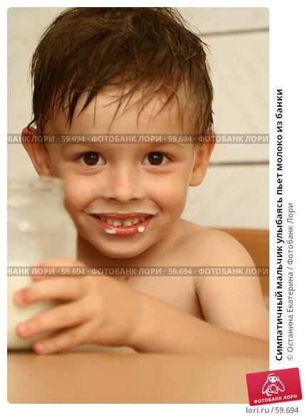 Симпатичный мальчик улыбаясь пьет молоко из банки, фото № 59694, снято 8 июля 2007 г. (c) Останина Екатерина / Фотобанк Лори