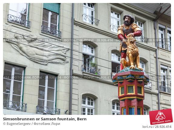 Купить «Simsonbrunnen or Samson fountain, Bern», фото № 28926414, снято 7 мая 2017 г. (c) EugeneSergeev / Фотобанк Лори