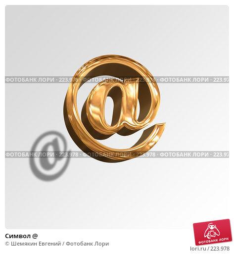 Купить «Символ @», иллюстрация № 223978 (c) Шемякин Евгений / Фотобанк Лори