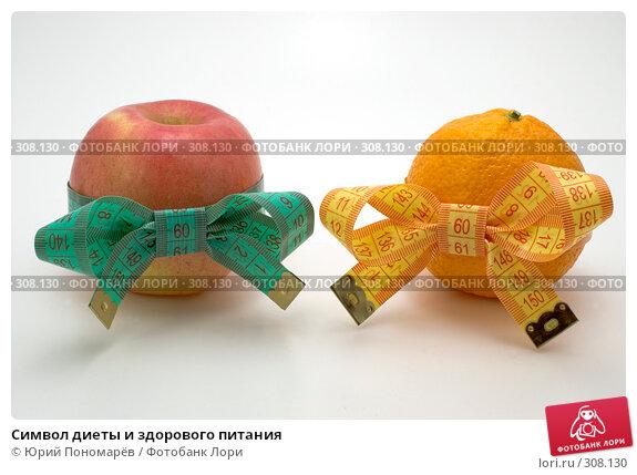 Символ диеты и здорового питания, фото № 308130, снято 23 апреля 2008 г. (c) Юрий Пономарёв / Фотобанк Лори