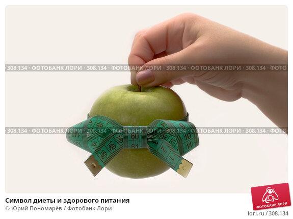 Символ диеты и здорового питания, фото № 308134, снято 27 апреля 2008 г. (c) Юрий Пономарёв / Фотобанк Лори