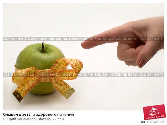 Символ диеты и здорового питания, фото № 308138, снято 27 апреля 2008 г. (c) Юрий Пономарёв / Фотобанк Лори