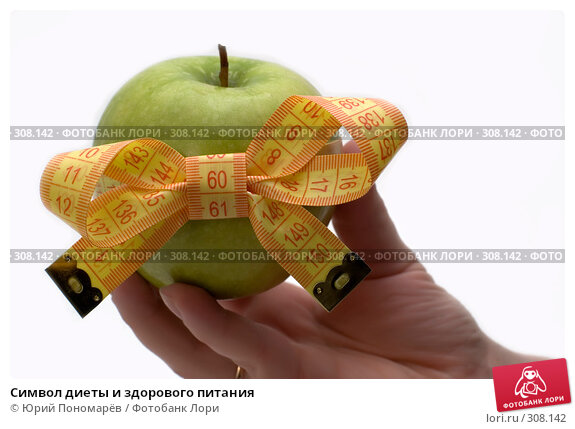 Символ диеты и здорового питания, фото № 308142, снято 27 апреля 2008 г. (c) Юрий Пономарёв / Фотобанк Лори