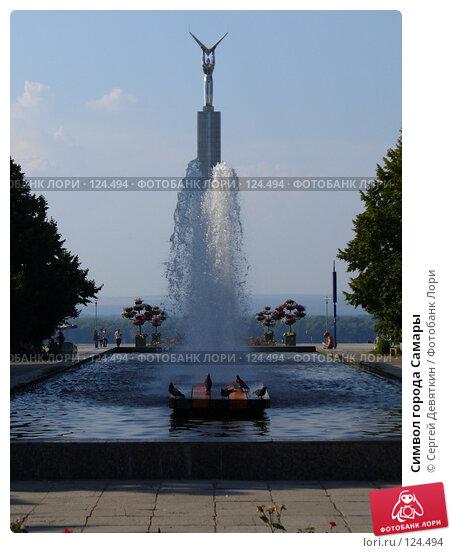 Символ города Самары, фото № 124494, снято 19 августа 2007 г. (c) Сергей Девяткин / Фотобанк Лори