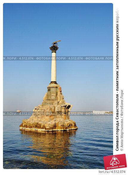 Купить «Символ города Севастополя - памятник затопленным русским кораблям», фото № 4512074, снято 1 октября 2012 г. (c) Анна Мартынова / Фотобанк Лори