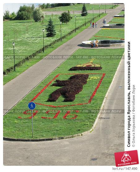 Купить «Символ города Ярославль, выложенный цветами», эксклюзивное фото № 147490, снято 21 августа 2006 г. (c) Ольга Хорькова / Фотобанк Лори