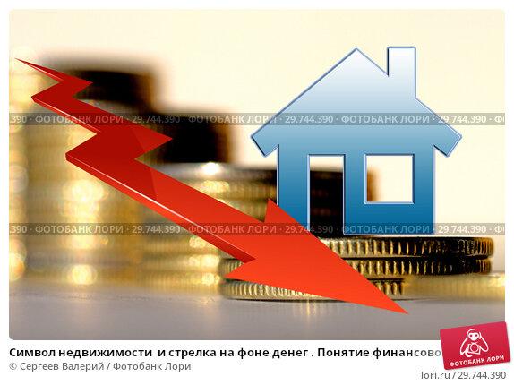 Символ недвижимости  и стрелка на фоне денег . Понятие финансовой нестабильности на рынке недвижимости . Стоковое фото, фотограф Сергеев Валерий / Фотобанк Лори