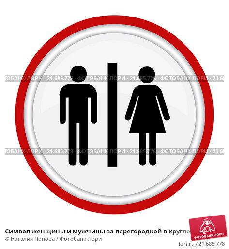 Купить «Символ женщины и мужчины за перегородкой в круглой красной рамке», иллюстрация № 21685778 (c) Наталия Попова / Фотобанк Лори