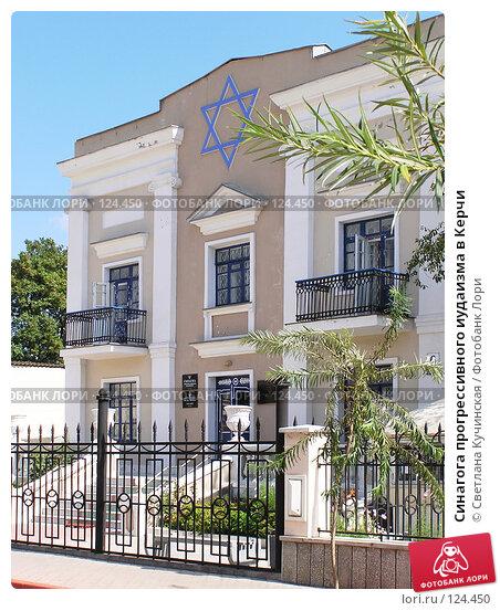 Синагога прогрессивного иудаизма в Керчи, фото № 124450, снято 30 мая 2017 г. (c) Светлана Кучинская / Фотобанк Лори