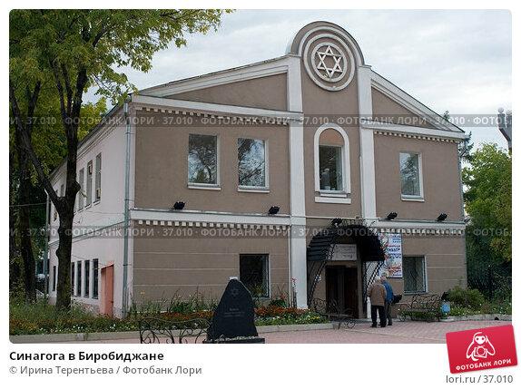 Синагога в Биробиджане, эксклюзивное фото № 37010, снято 22 сентября 2005 г. (c) Ирина Терентьева / Фотобанк Лори