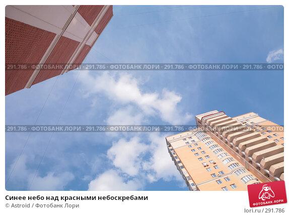 Синее небо над красными небоскребами, фото № 291786, снято 18 мая 2008 г. (c) Astroid / Фотобанк Лори