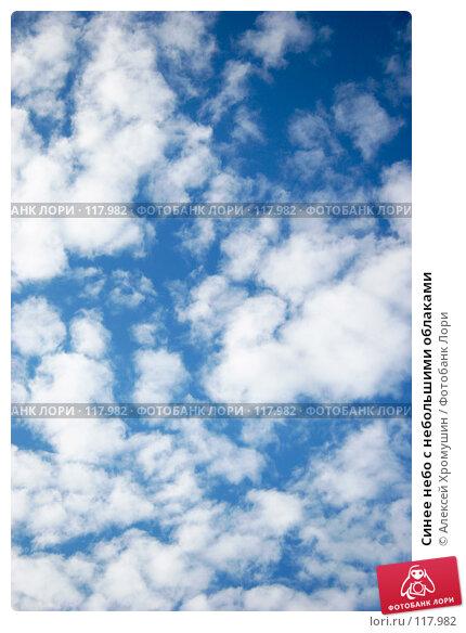 Синее небо с небольшими облаками, фото № 117982, снято 19 сентября 2006 г. (c) Алексей Хромушин / Фотобанк Лори
