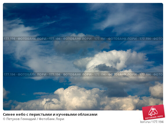 Синее небо с перистыми и кучевыми облаками, фото № 177194, снято 24 июня 2007 г. (c) Петухов Геннадий / Фотобанк Лори