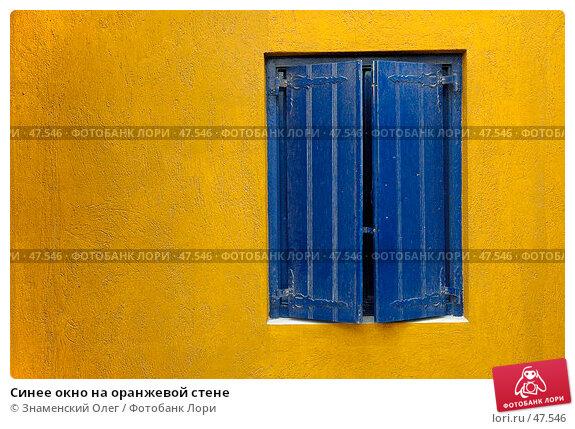 Синее окно на оранжевой стене, фото № 47546, снято 16 сентября 2005 г. (c) Знаменский Олег / Фотобанк Лори