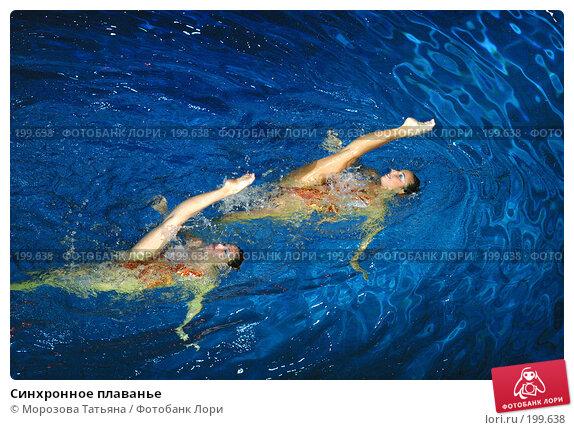Синхронное плаванье, фото № 199638, снято 16 декабря 2005 г. (c) Морозова Татьяна / Фотобанк Лори