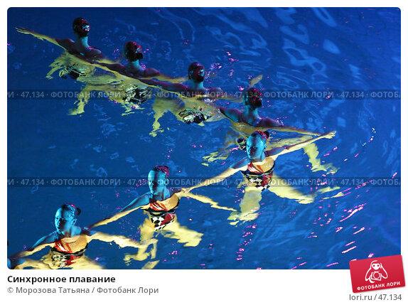 Синхронное плавание, фото № 47134, снято 16 декабря 2005 г. (c) Морозова Татьяна / Фотобанк Лори