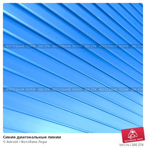 Синие диагональные линии, фото № 260374, снято 22 апреля 2008 г. (c) Astroid / Фотобанк Лори