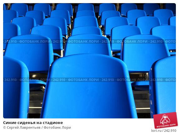 Синие сиденья на стадионе, фото № 242910, снято 24 марта 2008 г. (c) Сергей Лаврентьев / Фотобанк Лори