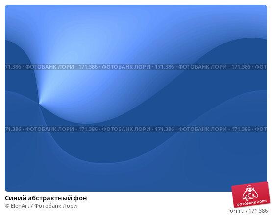Синий абстрактный фон, иллюстрация № 171386 (c) ElenArt / Фотобанк Лори
