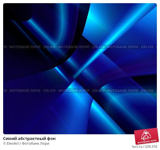 Синий абстрактный фон, иллюстрация № 239310 (c) ElenArt / Фотобанк Лори