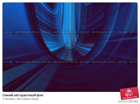 Синий абстрактный фон, иллюстрация № 239382 (c) ElenArt / Фотобанк Лори