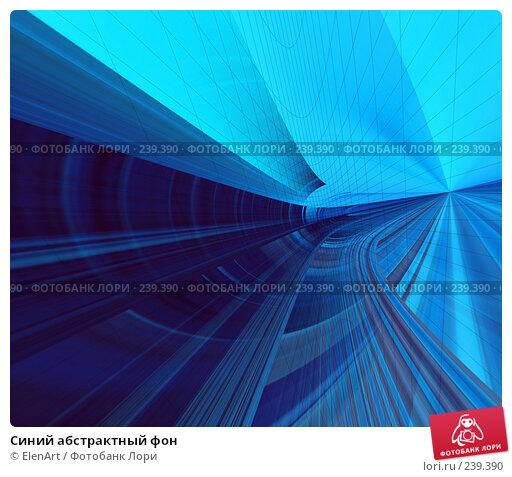 Купить «Синий абстрактный фон», иллюстрация № 239390 (c) ElenArt / Фотобанк Лори