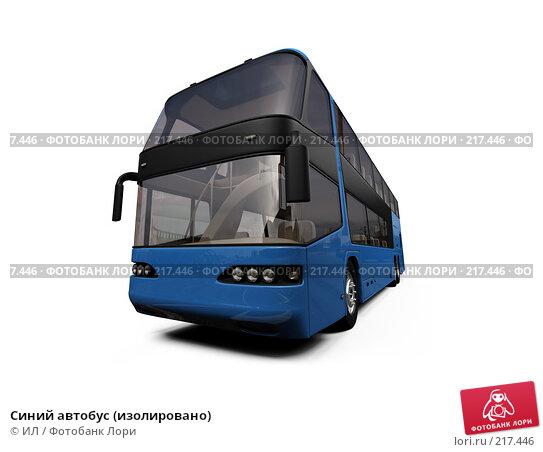 Синий автобус (изолировано), иллюстрация № 217446 (c) ИЛ / Фотобанк Лори