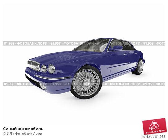 Синий автомобиль, иллюстрация № 81958 (c) ИЛ / Фотобанк Лори