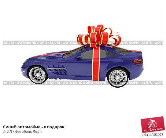 Синий автомобиль в подарок, иллюстрация № 85978 (c) ИЛ / Фотобанк Лори