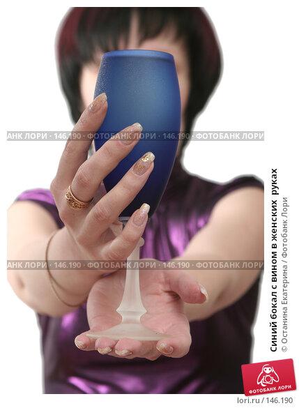Купить «Синий бокал с вином в женских  руках», фото № 146190, снято 7 декабря 2007 г. (c) Останина Екатерина / Фотобанк Лори
