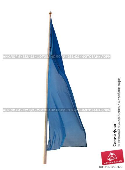 Синий флаг, фото № 332422, снято 5 июня 2008 г. (c) Николай Михальченко / Фотобанк Лори