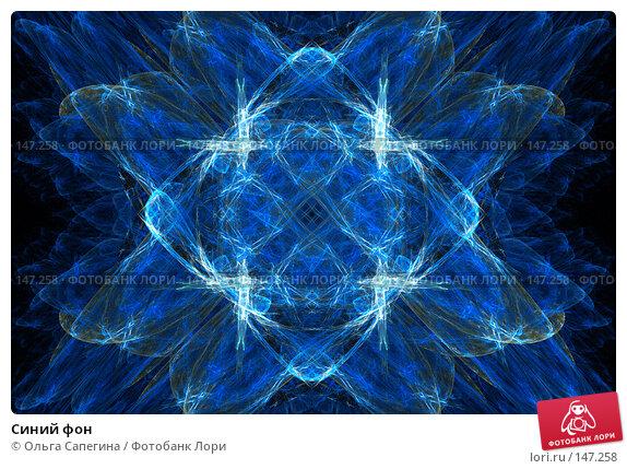 Купить «Синий фон», иллюстрация № 147258 (c) Ольга Сапегина / Фотобанк Лори