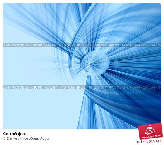 Синий фон, иллюстрация № 239354 (c) ElenArt / Фотобанк Лори