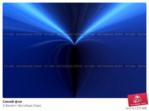 Купить «Синий фон», иллюстрация № 317606 (c) ElenArt / Фотобанк Лори