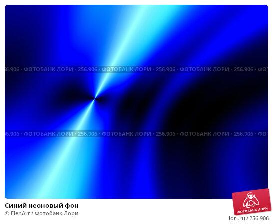 Синий неоновый фон, иллюстрация № 256906 (c) ElenArt / Фотобанк Лори