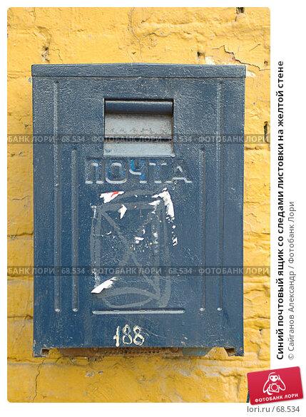 Синий почтовый ящик со следами листовки на желтой стене, фото № 68534, снято 4 августа 2007 г. (c) Сайганов Александр / Фотобанк Лори