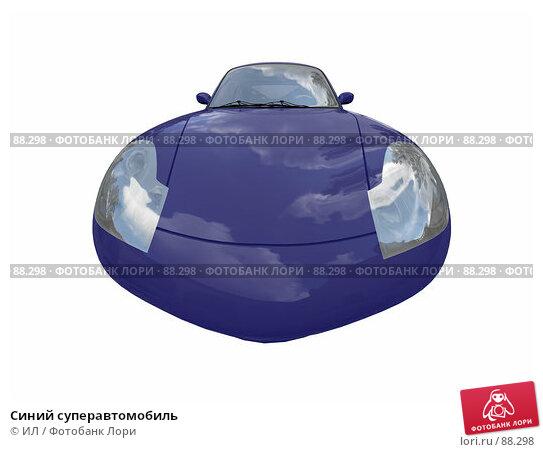 Синий суперавтомобиль, иллюстрация № 88298 (c) ИЛ / Фотобанк Лори