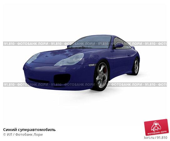 Синий суперавтомобиль, иллюстрация № 91810 (c) ИЛ / Фотобанк Лори