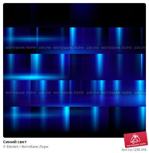 Купить «Синий свет», иллюстрация № 239318 (c) ElenArt / Фотобанк Лори