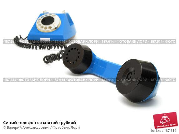 Синий телефон со снятой трубкой, фото № 187614, снято 23 января 2008 г. (c) Валерий Александрович / Фотобанк Лори